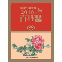 2018年台历 百科知识(农历戊戌年)高档版