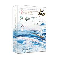 这就是二十四节气自然笔记本 冬知节气 随书附赠手绘明信片 物候节气游戏棋