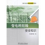电力企业安全教育读本 变电班组级安全知识 席红芳 9787512395114 中国电力出版社