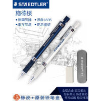 德国staedtler施德楼自动铅笔925 25|35金属专业绘图0.3|0.5|0.7|0.9|2.0mm粗芯低重心