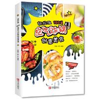 【正版现货】轻松做150道空气炸锅创意美食 西镇一婶 9787555266068 青岛出版社