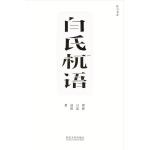 【全新直发】白氏杌语 曹群 白蓝 赵格 9787560863870 同济大学出版社