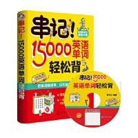 15000英语单词轻松背金利化学工业出版社9787122196002