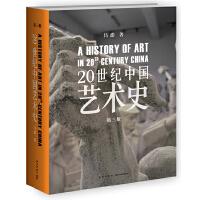 20世纪中国艺术史(一部系统呈现20世纪中国艺术进程的著作。)
