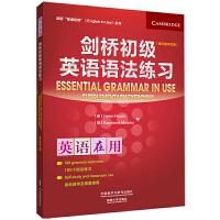 剑桥初级英语语法练习(剑桥英语在用English in Use丛书)(第三版中文版)