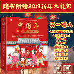 中国年原创图画书系列(珍藏版)(1-6册)(全彩)