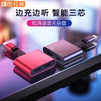 苹果耳机转接头iPhoneX充电X听歌8P二合一iPhone XS Max双接口转换分线器7Plus手机两用iPhon