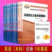 现货自考通试卷 专业代码C050201英语专业本科公共课+必考课 全套9本 附历年真题 送考点串讲 英语写作本科