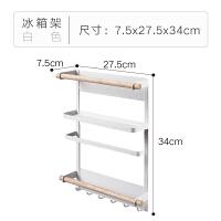 日式冰箱挂架侧壁挂架免打孔厨房收纳架调味料厨房置物架厨房用品