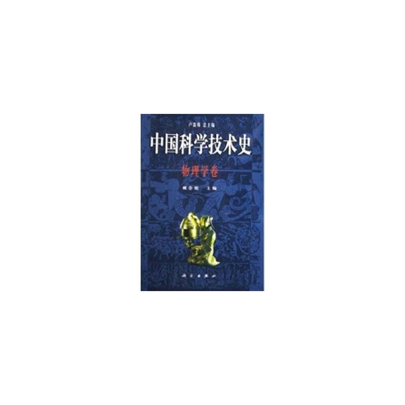 【正版全新直发】中国科学技术史 物理学卷 卢嘉锡,戴念祖 9787030078537 科学出版社