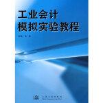 【正版全新直发】工业会计模拟实验教程 张臻 9787114074035 人民交通出版社