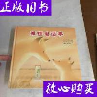 [二手旧书9成新]狐狸电话亭 /[日]户田和代 河北教育出版社