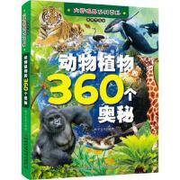 【全新直发】动物植物的360个奥秘 吉林出版集团