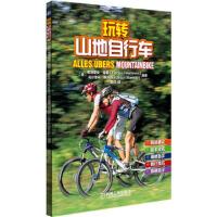 正版《玩转山地自行车》 弗洛里安海曼(Florian Haymann) 9787111559658 机械工业出版社