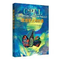 欧泊鉴赏与价值 保罗唐宁博士 中国人民出版社 9787300197609