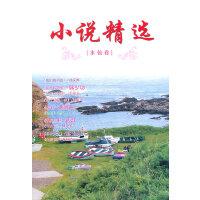 正版图书!小说精选(水仙卷) 9787204107032