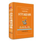 分类多功能小学生成语词典
