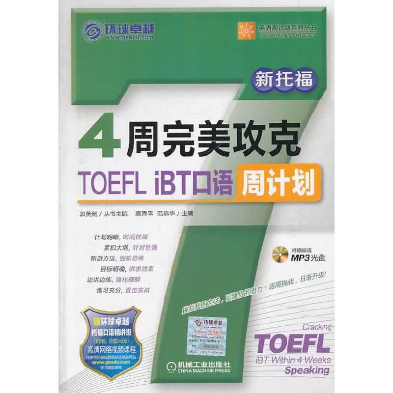 4周完美攻克TOEFL iBT口语周计划