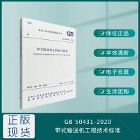 GB50431-2020带式输送机工程技术标准