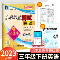 孟建平小学单元测试三年级下册英语人教版2021新版