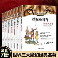 纳尼亚传奇 狮子女巫和魔衣柜全集7册 小学生课外书3-6年级青少年阅读9-15岁读物 现当代青春儿童文学课外书 畅销书