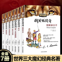 纳尼亚传奇 狮子女巫和魔衣柜全集7册 小学生课外书3-6年级青少年阅读9-15岁读物 现当代青春儿童文学课外书 畅销书籍
