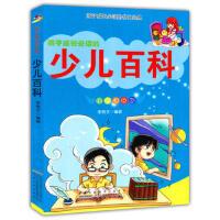 少儿百科(彩图注音版)(孩子成长必读的优化经典)