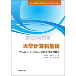 大学计算机基础:Windows 7+Office2013实用案例教程 李翠梅,曹风华,蔚淑君,韩勇 978730236