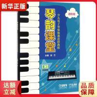 琴韵课堂―少儿电子琴集体课进阶教程(进阶级) ・
