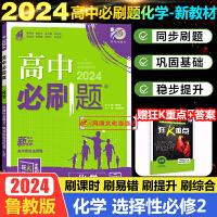 高考必刷题化学选修5有机化学基础人教版RJ2020版高中高二化学选修五5
