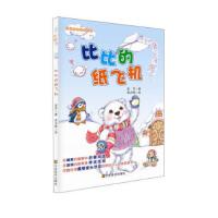 全新正版 好故事养成好性格 乐读123:比比的纸飞机(适合7-10岁) 亚乔,吴贞瑶 绘 江苏美术出版社 978753