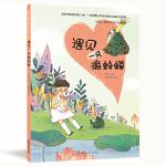 【正版全新直发】中国儿童经典系列桥梁书-遇见一只籁蛤蟆 贾为 9787505634213 连环画出版社