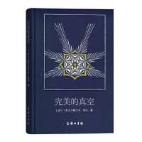 【二手旧书9成新】 完美的真空 [波兰]斯坦尼斯拉夫.莱姆,王之光 9787100045612 商务印书馆