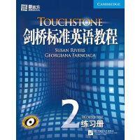新东方 剑桥标准英语教程2(练习册)