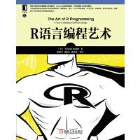 R语言编程艺术(著名计算机科学家兼统计学家撰写,Amazon五星级畅销书,R语言领域公认经典著作)