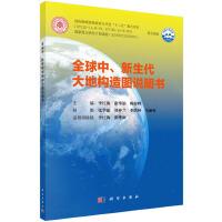 全球中、新生代大地构造图及说明书(含光盘)