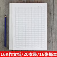 400格作文纸 信纸本批发信笺信签纸草稿纸方格学生用20本10本包邮