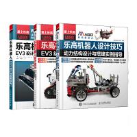正版【组套】乐高机器人设计技巧 EV3结构设计与编程指导+乐高机器人EV3设计与竞赛指南第2版等共3
