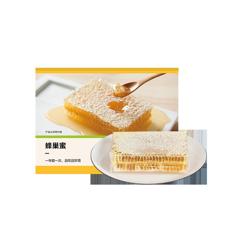 网易严选 蜂巢蜜 400克 嚼着吃的蜂蜜 甜蜜滋润