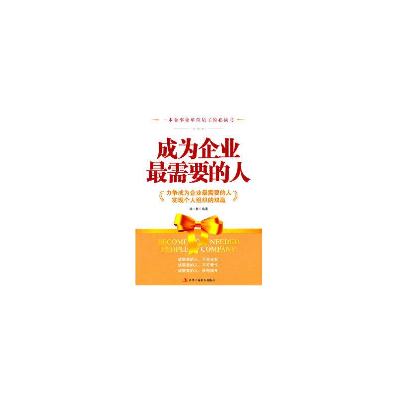 【新书店正品包邮】成为企业最需要的人 郑一群著 中华工商联合出版社有限责任公司 9787802492394 【请看详情】有问题随时联系或者咨询在线客服