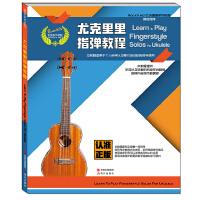 尤克里里指弹教程(从入门到精通,系统学习尤克里里指弹独奏) 汤克夫 现代出版社 9787514332490