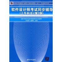 软件设计师考试同步辅导(上午科目)(第2版)(全国计算机技术与软件专业技术资格(水平)考试参考用书)