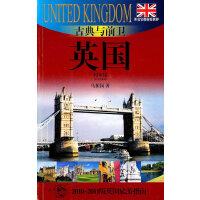 古典与前卫-英国(外交官带你看世界)