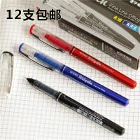 【满100-50 12支包邮】晨光素雅直液式走珠笔 50901直液式签字笔水笔0.5