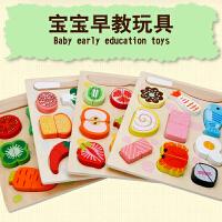 木制拼图拼板水果切切乐形状蔬菜水果食物切切看早教3-6岁