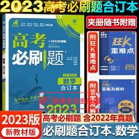 2020版高考必刷题高考理科数学合订本高中理数全国卷包含必修选修