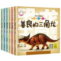 6册恐龙王国童话注音版恐龙故事书霸王龙奇遇记美绘本3-6-9岁儿童恐龙百科大全科普书小学生课外阅读书恐龙星球侏罗纪世界