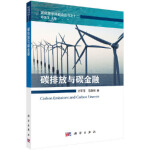 碳排放与碳金融 马晓明,计军平 科学出版社 9787030579751