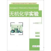 【二手旧书8成新】无机化学实验/实验教学改革与创新 杨立新 湘潭大学出版社