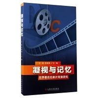 正版全新 凝视与记忆:世界纪录片导演研究